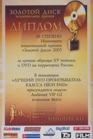 VIP G2 Golden Disc Russia